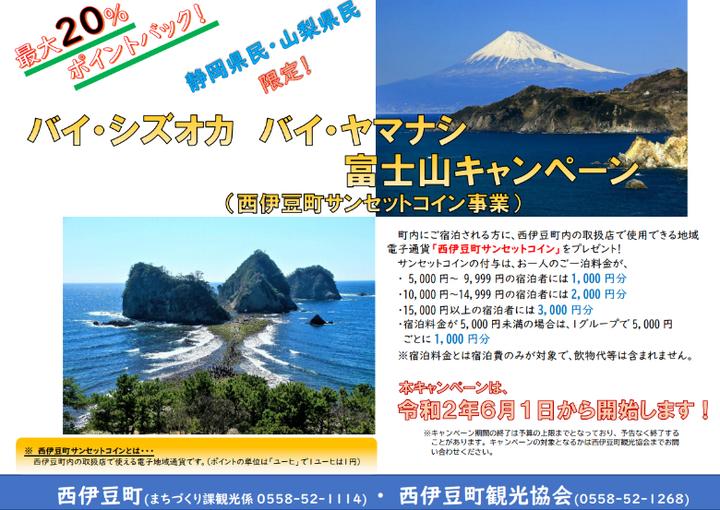 西伊豆町 バイ・シズオカ バイ・ヤマナシ富士山キャンペーン
