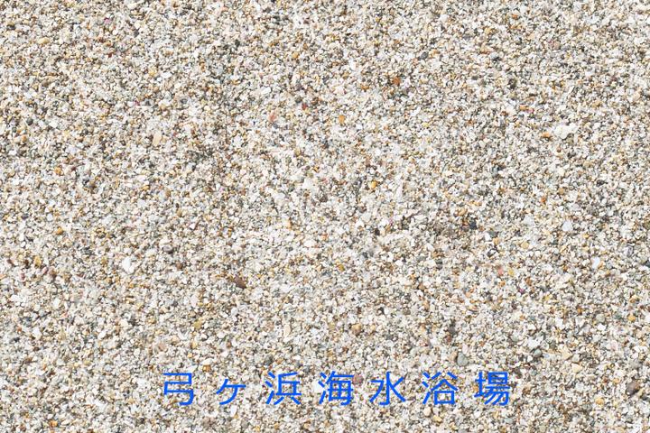 弓ヶ浜海水浴場の砂