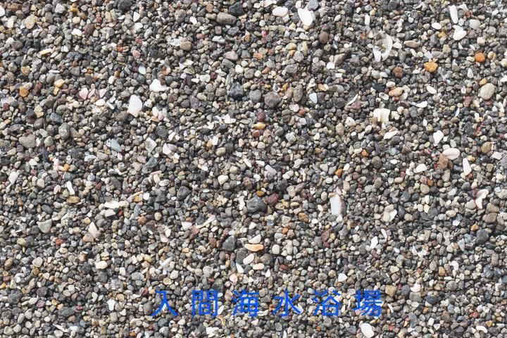入間海水浴場の砂