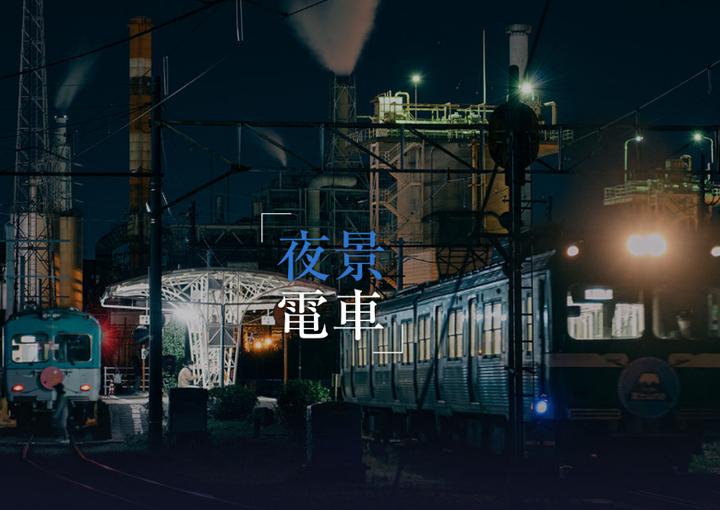岳南電車で夜景電車