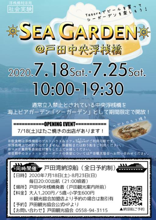 戸田 海上ビアガーデン「SEA GARDEN」@中央桟橋