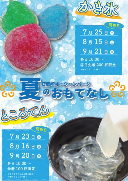 オーシャンパーク「夏のおもてなし」「かき氷・ところてん」の無料サービス