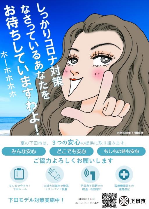 下田モデル