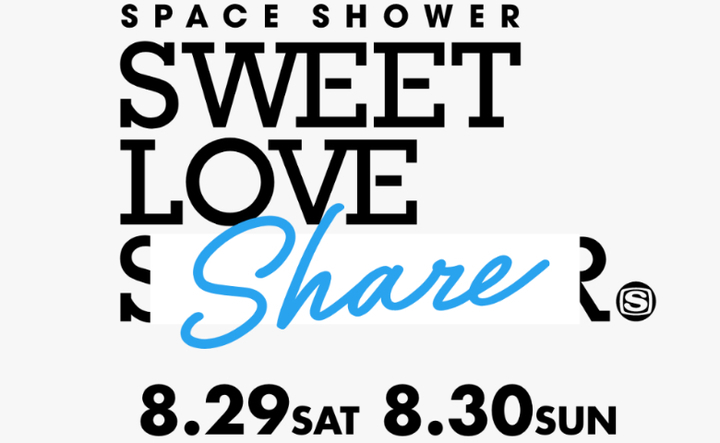 SPACE SHOWER SWEET LOVE SHARE supported by au 5G LIVE
