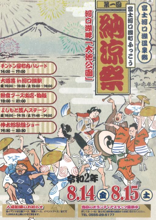 第一回富士河口湖町ふっこう納涼祭