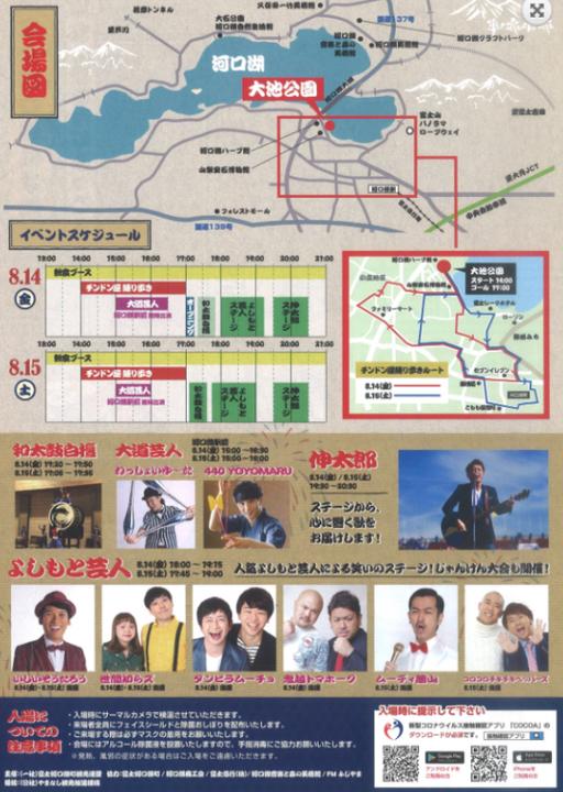 第一回富士河口湖町ふっこう納涼祭2