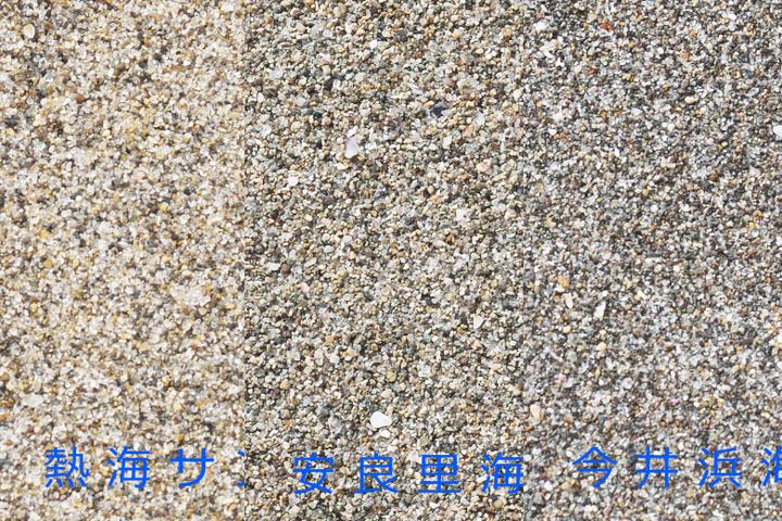 熱海サンビーチ>安良里>今井浜
