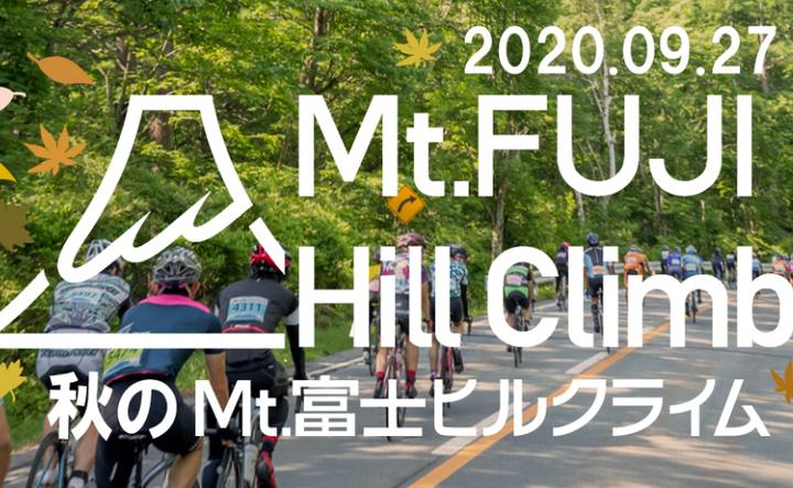 秋のMt.富士ヒルクライム