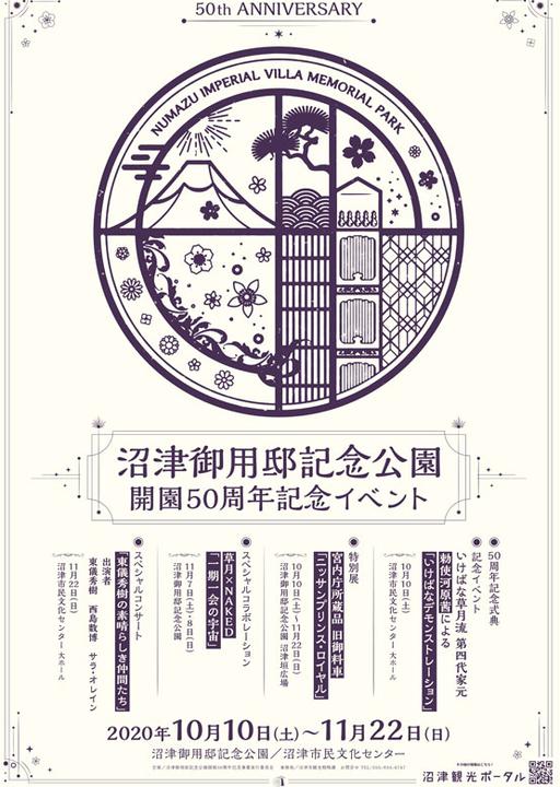 沼津御用邸記念公園 開園50周年記念~時は静かに語りつづける~