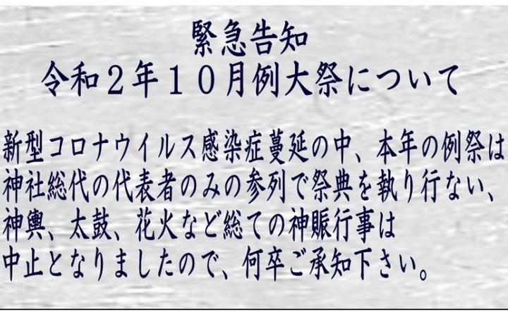 白浜神社例大祭