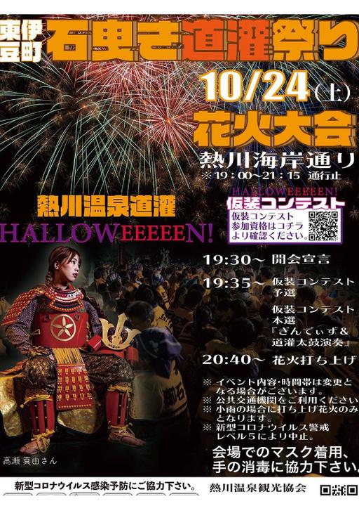 石曳道灌祭り2020