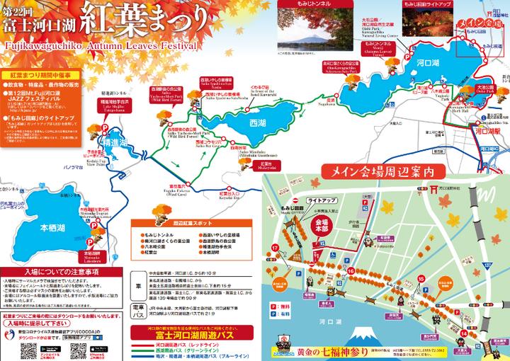 第22回富士河口湖紅葉まつり2
