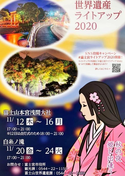 世界遺産富士山ライトアップ2020