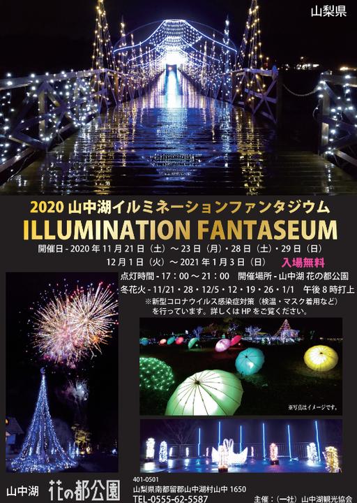 山中湖花の都公園  2020イルミネーションファンタジウム