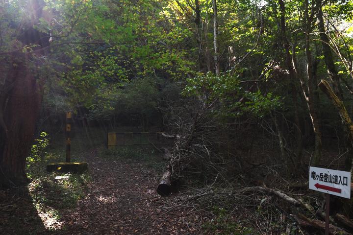 竜ヶ岳登山道 ゲート