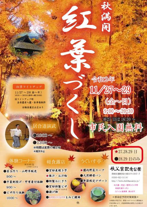 御殿場 秩父宮記念公園 秋満開『紅葉づくし』