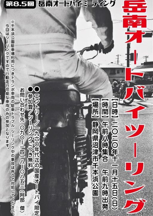 岳南オートバイツーリング