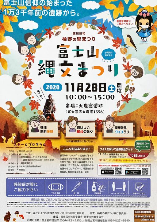 富士山縄文まつり 芝川日和 柚野の里まつり2020