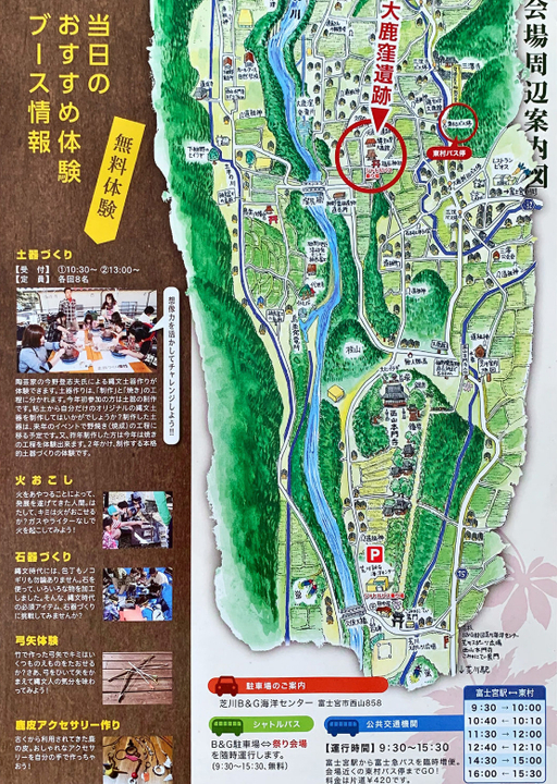 富士山縄文まつり 芝川日和 柚野の里まつり2020 2
