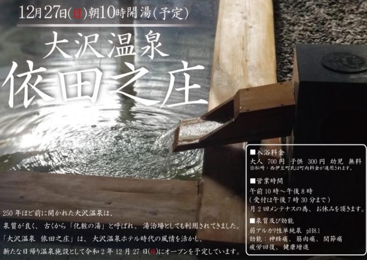 日帰り入浴施設 大沢温泉 依田之庄
