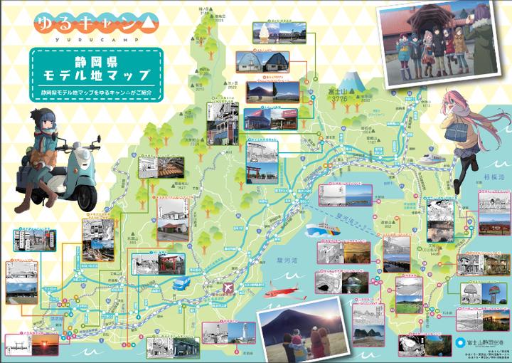 静岡県×ゆるキャン△マップ