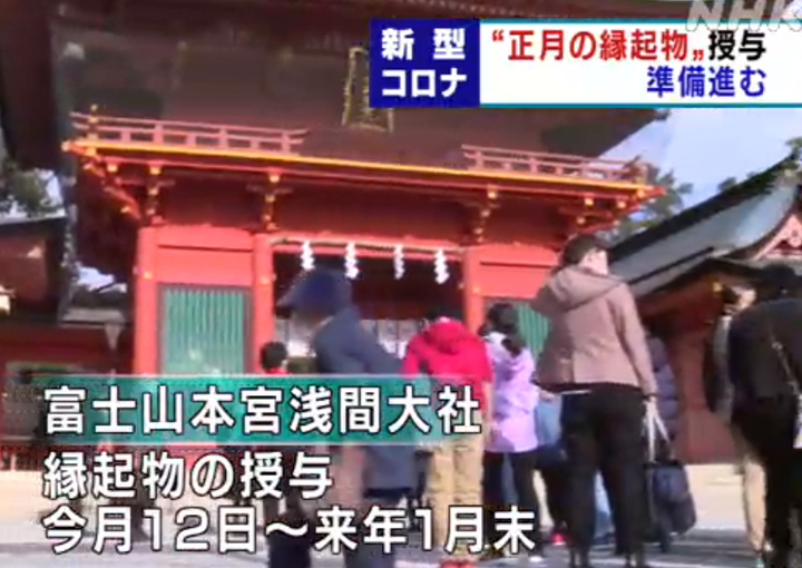 富士山本宮浅間大社の縁起物の授与