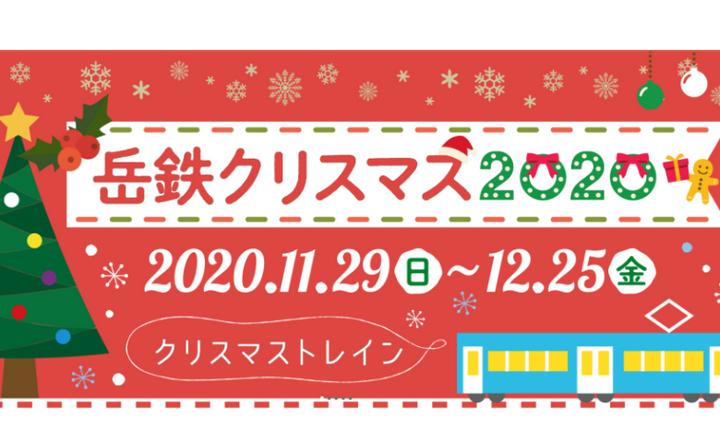 がくてつクリスマス2020