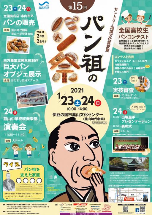 第15回パン祖のパン祭