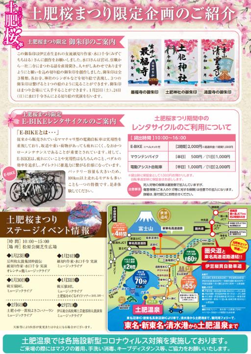 土肥桜まつり2021-2