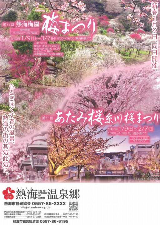 熱海梅園梅まつり あたみ桜糸川桜まつり