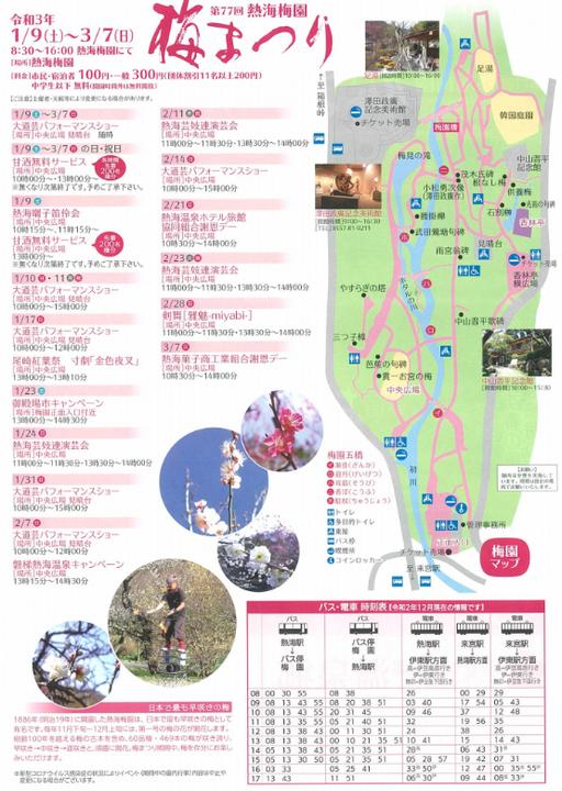 熱海梅園梅まつり あたみ桜糸川桜まつり2