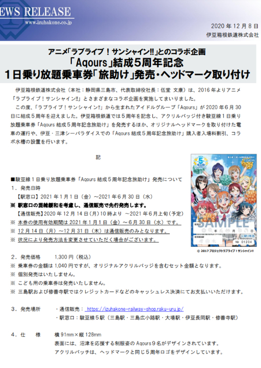 「Aqours」結成5周年記念1日乗り放題乗車券「旅助け」発売・ヘッドマーク取り付け
