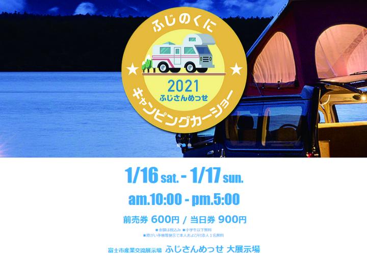 ふじのくにキャンピングカーショー2021 in ふじさんめっせ