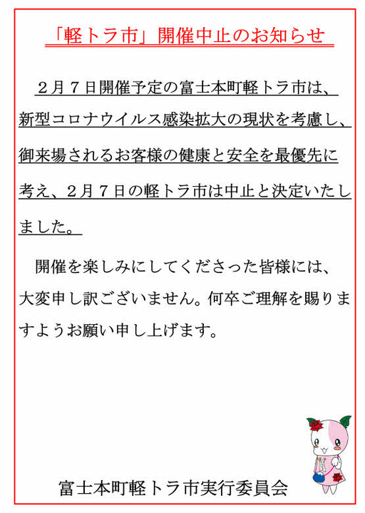 2月7日 富士本町軽トラ市は中止