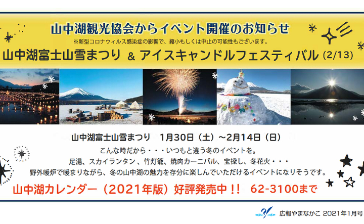 山中湖富士山雪まつり