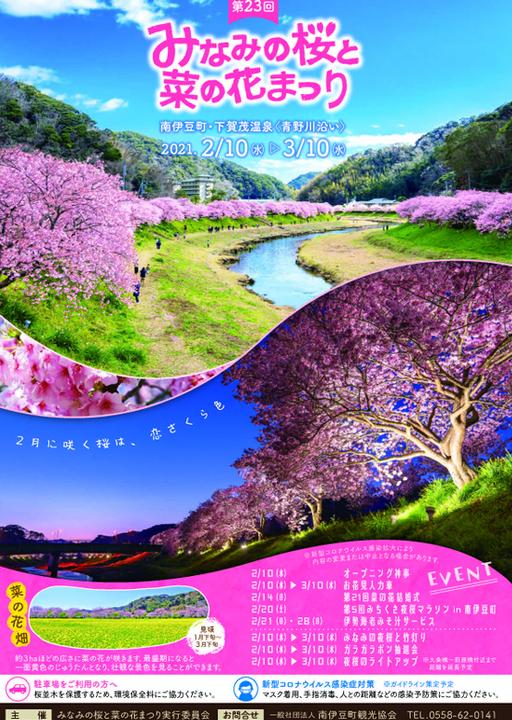 第23回みなみの桜と菜の花まつり