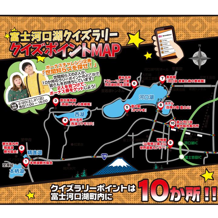 富士河口湖クイズラリー