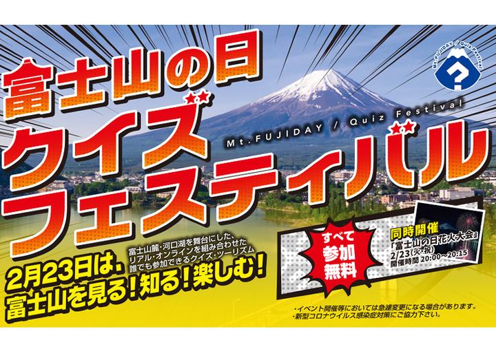 富士山の日クイズフェスティバル