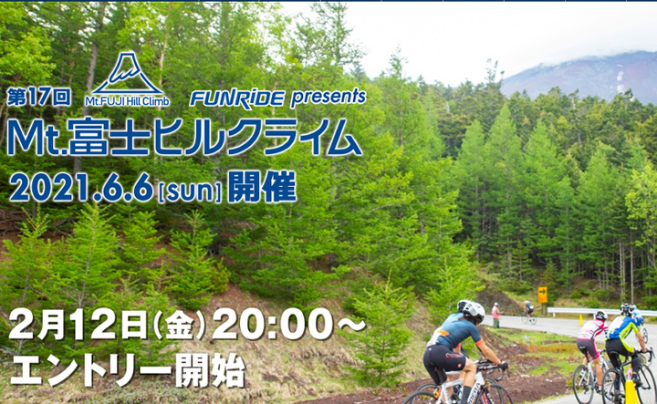 「富士の国やまなし」 第17回Mt.富士ヒルクライム
