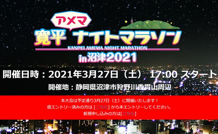 寛平アメマナイトマラソン in 沼津 2021