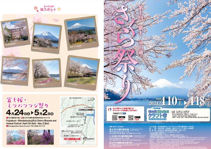 第10回富士・河口湖さくら祭り