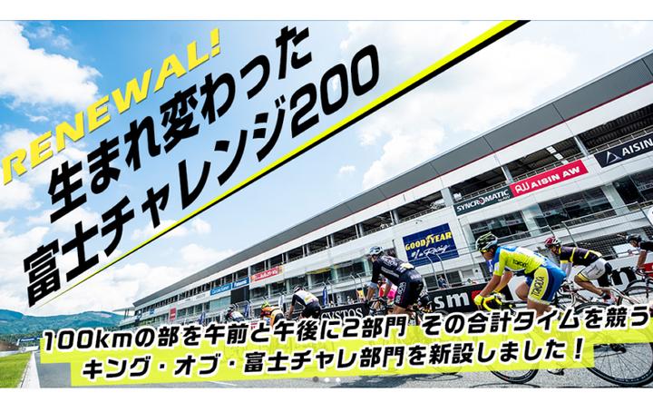 FUNRiDE presents 富士チャレンジ 200