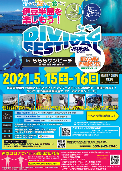 ダイビングフェスティバル2021 with 平沢マリンフェス