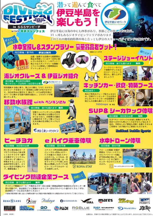 ダイビングフェスティバル2021 with 平沢マリンフェス2