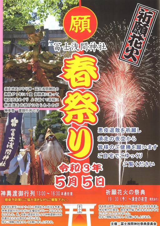 令和3年 冨士浅間神社例大祭