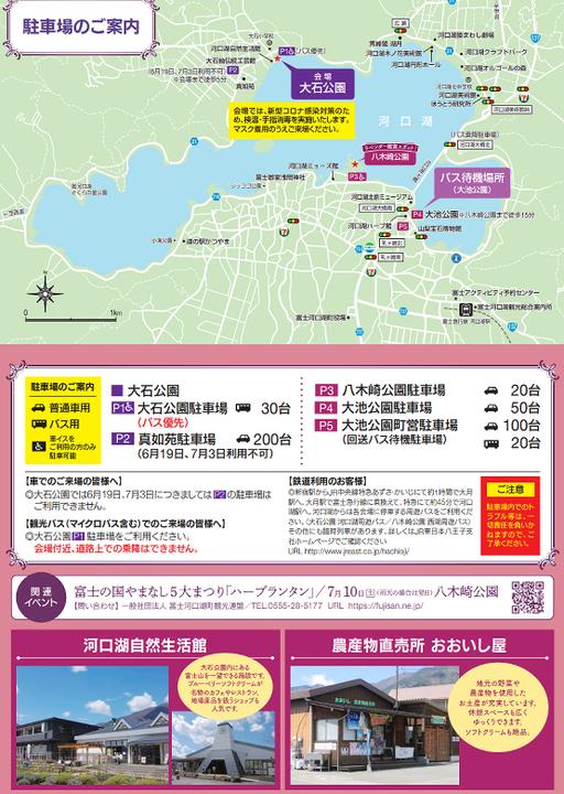 河富士河口湖温泉郷2021河口湖ハーブフェスティバルマップ