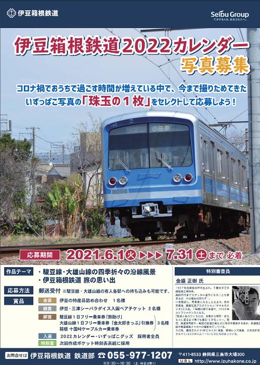 伊豆箱根鉄道2022カレンダー写真募集