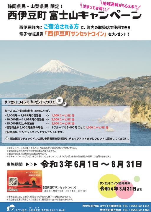 富士山キャンペーン
