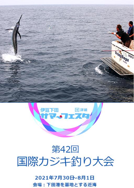国際カジキ釣り大会