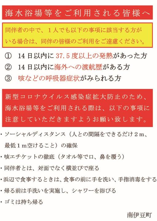 南伊豆町海水浴場等における新型コロナウイルス感染症防止対策ガイドライン